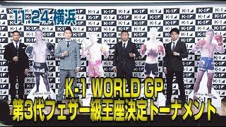 「K-1 WORLD GP 2019 JAPAN」11月24日(日)横浜アリーナ大会 K-1 WORLD GP第3代フェザー級王座決定トーナメント 記者会見