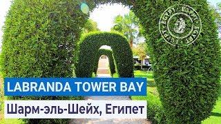 Полный обзор и территория отеля Labranda Tower Bay (ex.Sharm Club) 4* | Шарм-эль-Шейх, Египет
