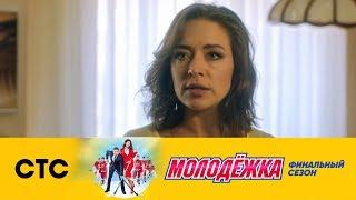 Юля уходит от Макеева | Молодежка Лёд и пламя