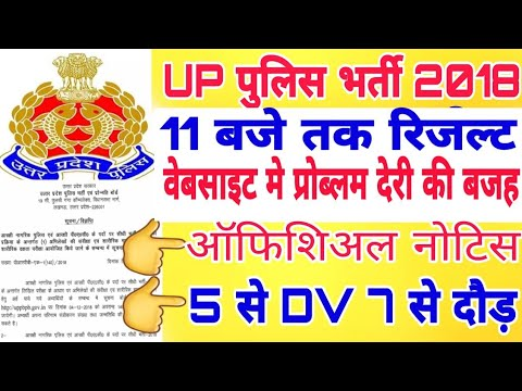 UP POLICE BHARTI 2018 RESULT, up police constable bharti latest update, latest news, upp result