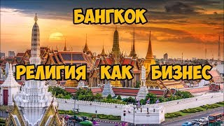 Бангкок. Религия как бизнес.