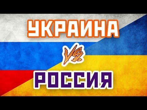 РОССИЯ - УКРАИНА - Один на один