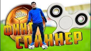 Финт как СПИННЕР?! Красивый футбольный финт, который можно применить в игре. Обучение финтам.