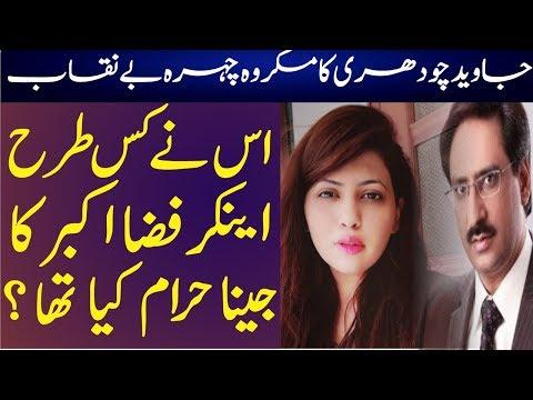 Pakistani TV Anchor Javed Choudhary Luxury Life    MyDiary