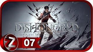 DLC Dishonored Death of the Outsider Прохождение на русском 7 - Победа на аукционе FullHD PC