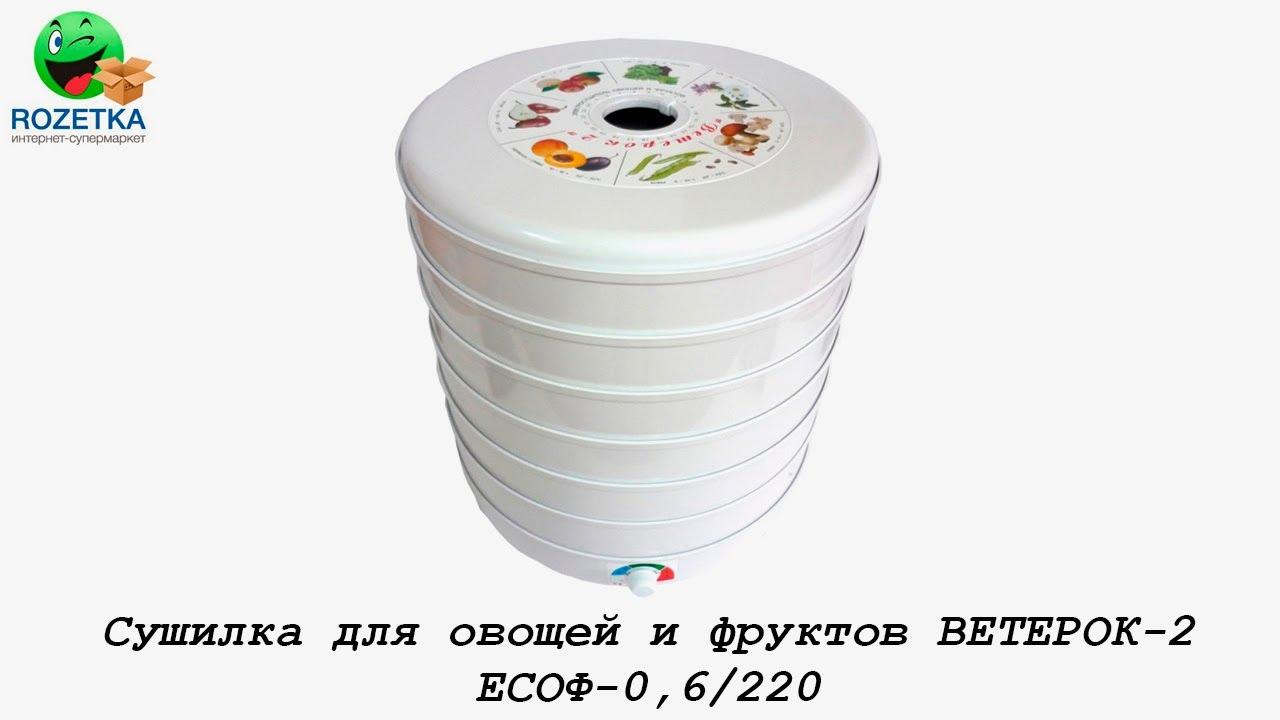 Ветерок-2 эсоф-0,6/220 (6 решеток) | сравни цены на hotline. Ua.