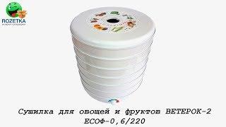 Распаковка Сушилка для овощей и фруктов ВЕТЕРОК-2 ЕСОФ-0,6/220 из Rozetka.com.ua