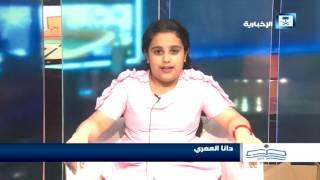 أصدقاء الإخبارية - دانا العمري