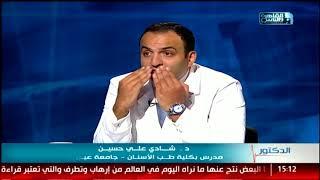 الدكتور   التقنيات الحديثة فى علاج مشاكل الأسنان مع دكتور شادى على حسين