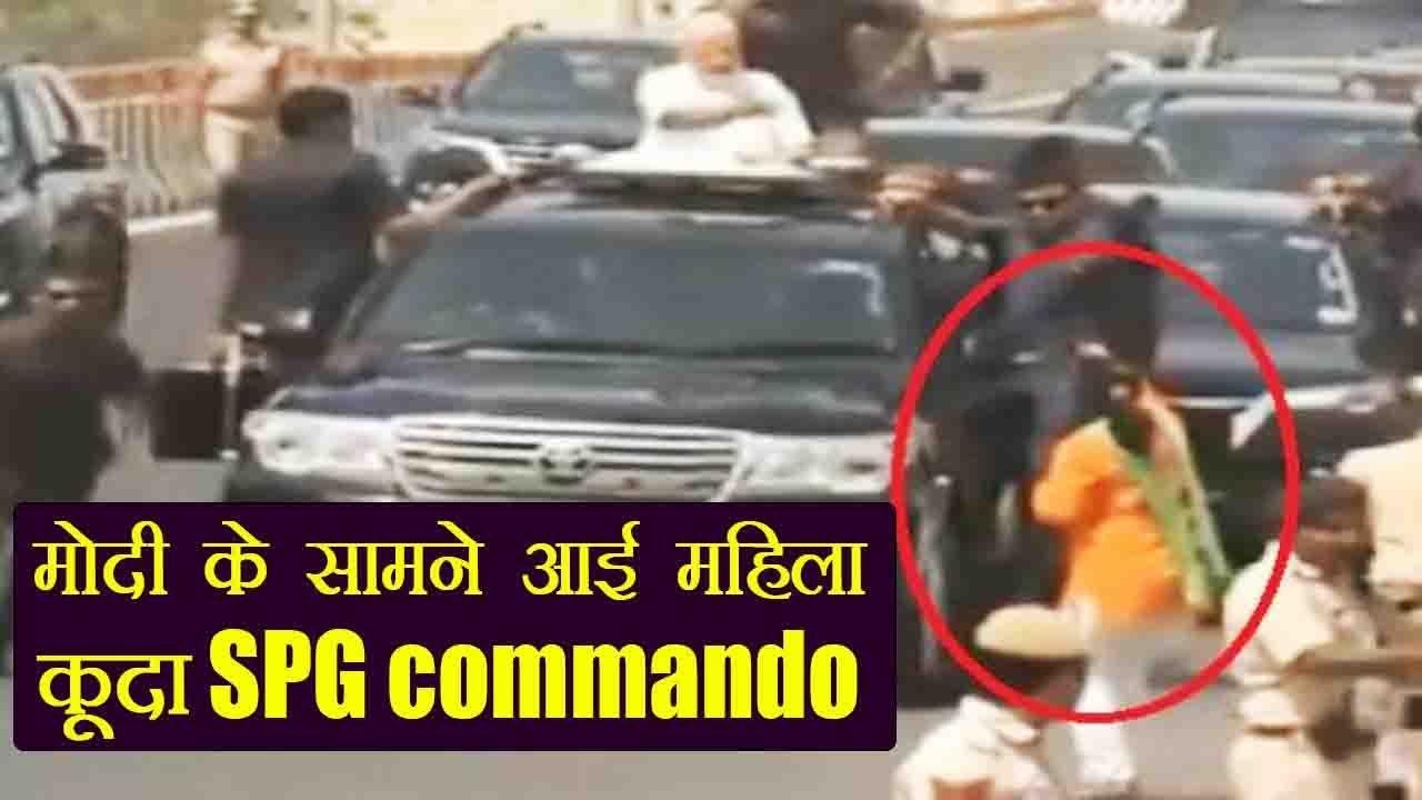 PM Modi की SPG से फिर हुई चूक, सुरक्षा घेरा तोड़ घुस गई महिला, कूदा SPG Commando | वनइंडिया हिन्दी