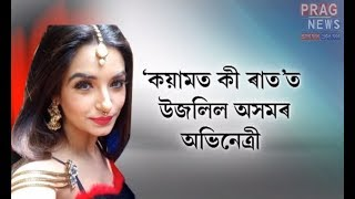 Assamese actress Kingkini Bhattacharya on Star Plus serial - Qayamat ki raat