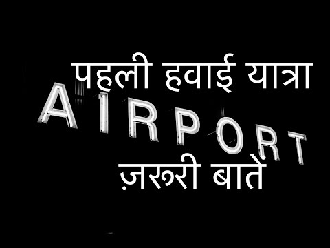 पहली हवाई यात्रा के टिप्स - Basic first time flight journey tips Or first time flying on plane Hindi