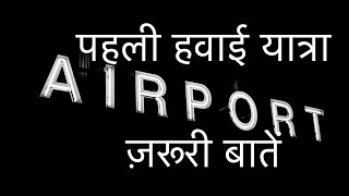 पहली हवाई यात्रा के टिप्स - Basic first time flight journey tips Or first time travel on plane Hindi