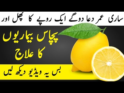 Lemon Ke Faede | Health Benefits of Lemon | Lemon Benefits | Health Benefits of Lemon Juice | TUT