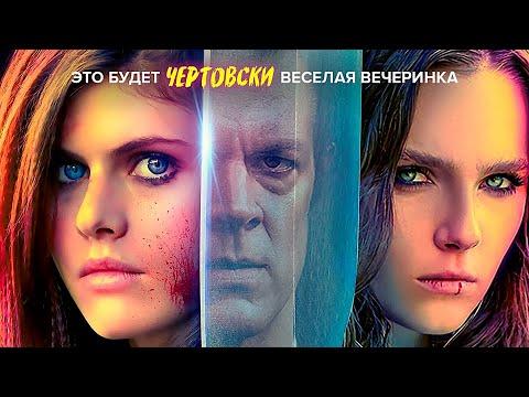 Мы призываем тьму - Фильм (Великобритания, США, Канада) - Русский трейлер - Александра Даддарио