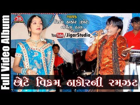 1 hour NonStop Garba | Chhote Vikram Thakor Ni Ramzat - Full Live Program