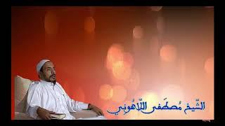 سورة الفاتحة تلاوة رائعة للشيخ مصطفى اللاهونى