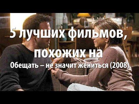 5 лучших фильмов, похожих на Обещать – не значит жениться (2008)