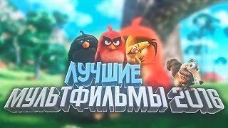 ТОП 5 лучших мультфильмов 2016