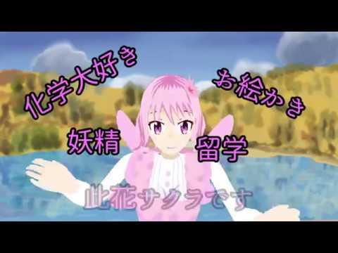 【妖精】此花サクラ 自己紹介動画【2回目】