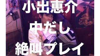 【驚愕】小出恵介 未成年者と無理矢理5回も!