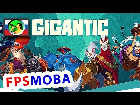 видео: gigantic ПЕРВОЕ ВПЕЧАТЛЕНИЕ @ новая fps-moba