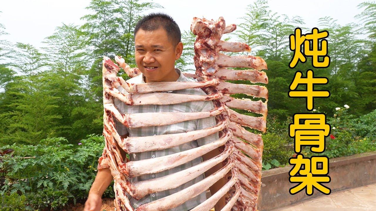 【农村四哥】80买一套牛骨架,农村四哥大铁锅慢炖3小时,全家抱着啃,太香了!