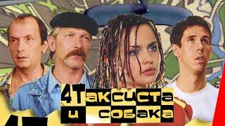 Четыре таксиста и собака (2004) фильм
