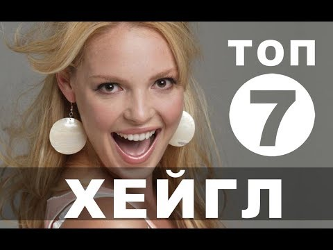 Комедии с Кэтрин Хейгл  | Топ-7