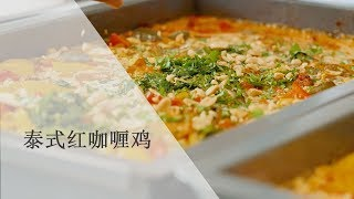 泰式红咖喱鸡   RATIONAL莱欣诺® SelfCookingCenter膳酷盛®