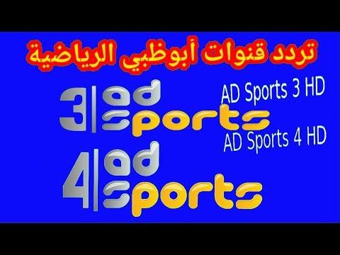 ترددات قنوات ابو ظبي الرياضية 3 4 Ad Sprts Hd الجديد على النايل