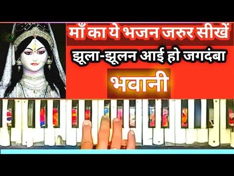 शहनाज-अख्तर-भजन-jhula-jhulan-aae-ho-jagdamba-bhawani-harmonium-lesson