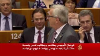 البرلمان الأوروبي يطالب بريطانيا بالخروج فورا