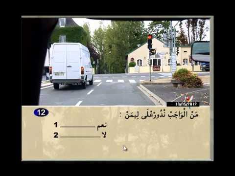 code de la route maroc 2012 serie 25 parie1 youtube. Black Bedroom Furniture Sets. Home Design Ideas