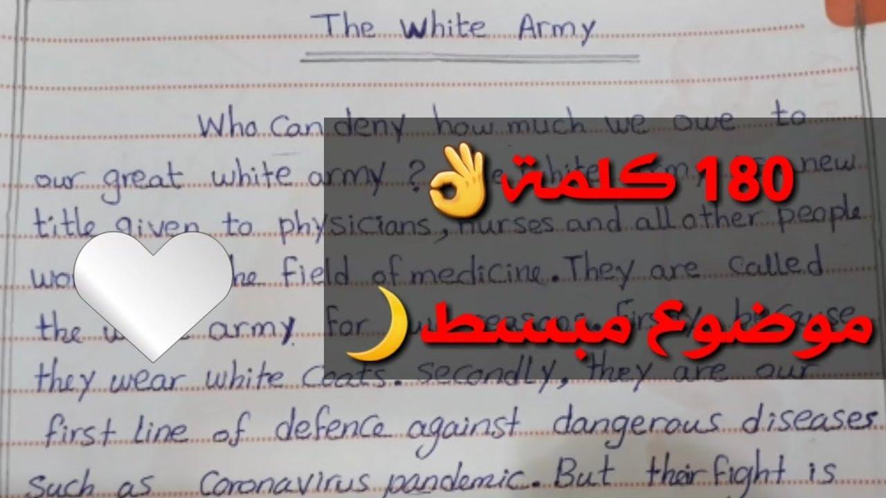 كتابة موضوع براجراف عن الجيش الابيض خطوة بخطوة بطريقة مبسطة جدا
