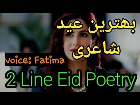 2 Line Eid Poetry    New Eid Poetry    Urdu Poetry    Best Eid Shayari    Fatima Qadir
