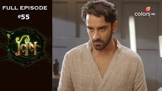 Vish - 23rd August 2019 - विष - Full Episode