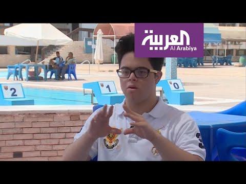 صباح العربية | محمد الحسيني سباح طموح رغم متلازمة داون  - نشر قبل 3 ساعة