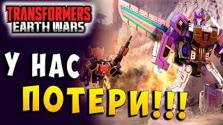 ПОТЕРИ С ОБЕИХ СТОРОН! Трансформеры Войны на Земле Transformers Earth Wars #125