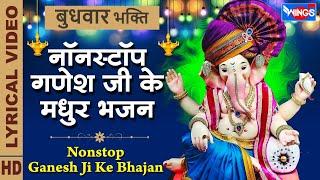 बुधवार भक्ति : नॉनस्टॉप गणेश जी के मधुर भजन Nonstop Ganesh Ji Ke Madhur Bhajan   Ganesh Song, Bhajan