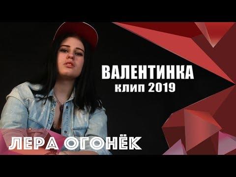 Смотреть клип Лера Огонёк - Валентинка