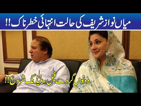 Nawaz Sharif Internal Bleeding! Latest Health Updates! thumbnail