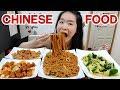 CHINESE FOOD! Fried Seafood Noodles, Sweet & Sour Pork + Honey Milk, Broccoli   Eating Show Mukbang