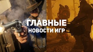 Главные новости игр | GS TIMES [GAMES] 29.11.2018 | Battlefield 5, Fallout 76, Red Dead Online