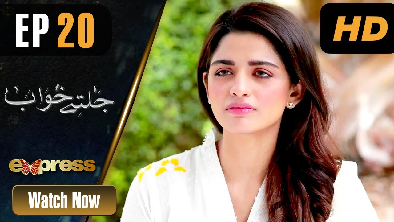 Jaltay Khwab - Episode 20 Express TV Nov 30
