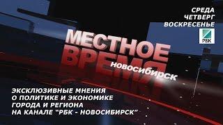 Местное время Новосибирск выпуск 1