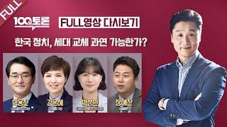 [100분토론LIVE] - (920회) 한국정치 세대교체, 과연 가능한가?