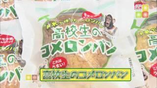 高校生が開発したコメロンパンが九州で大人気。ご当地グルメが人気のい...