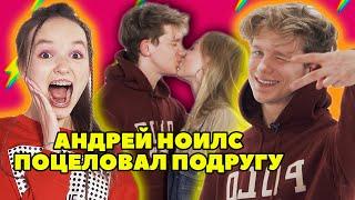АНДРЕЙ НОИЛС ПОЦЕЛОВАЛ ПОДРУГУ на шоу \