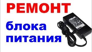 Ремонт блока питания нетбук / ноутбука Asus 1001PXD / Repair the power supply of the notebook Asus